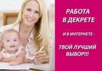 Работа для мам в декрете без риска и вложений