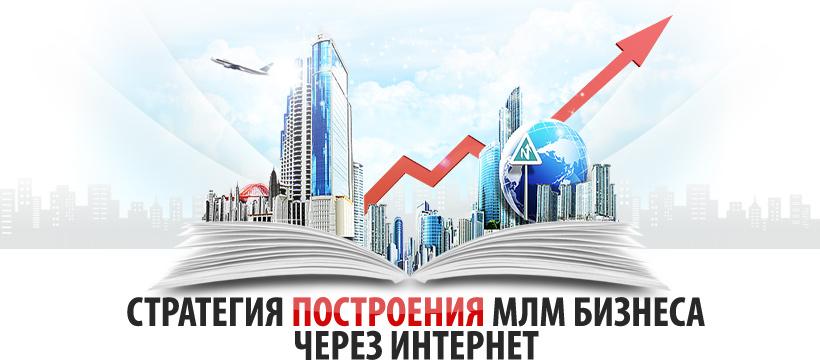 Автоматизация МЛМ бизнеса