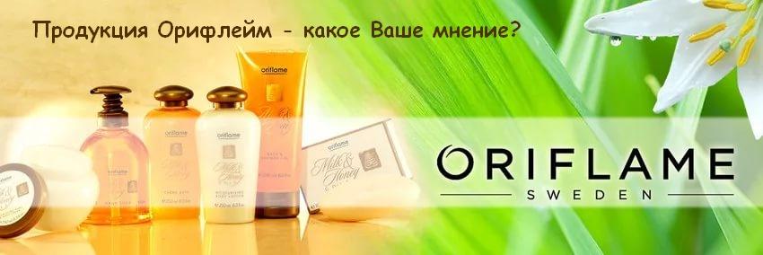 Отзывы о продукции товарах Орифлейм