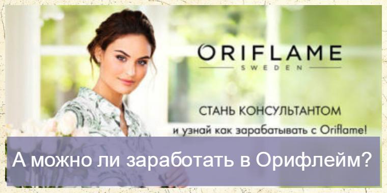Отзывы о работе заработках Орифлейм