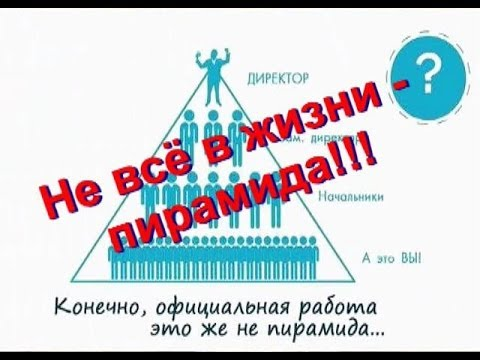 Пирамида ли сетевой маркетинг