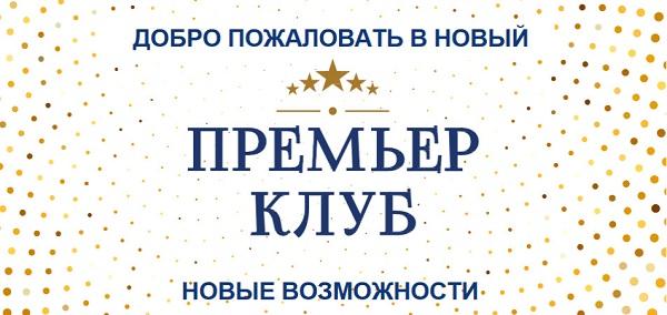 Программа Премьер-клуб Орифлейм