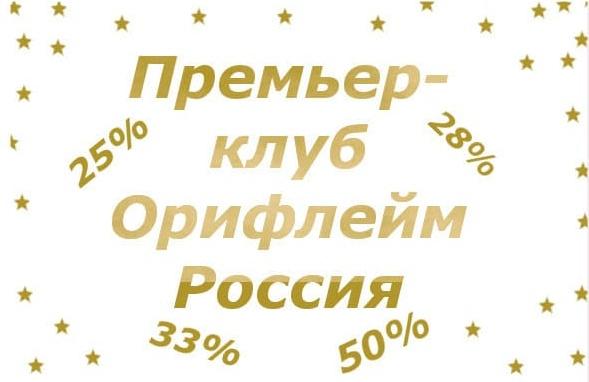 Премьер клуб Орифлейма