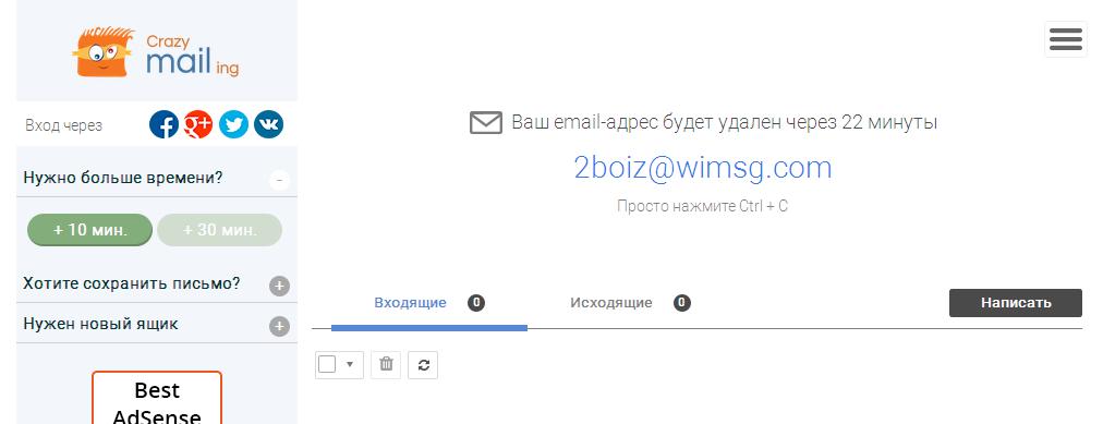 Временная  электронная почта на сервисе Crazymailing.com