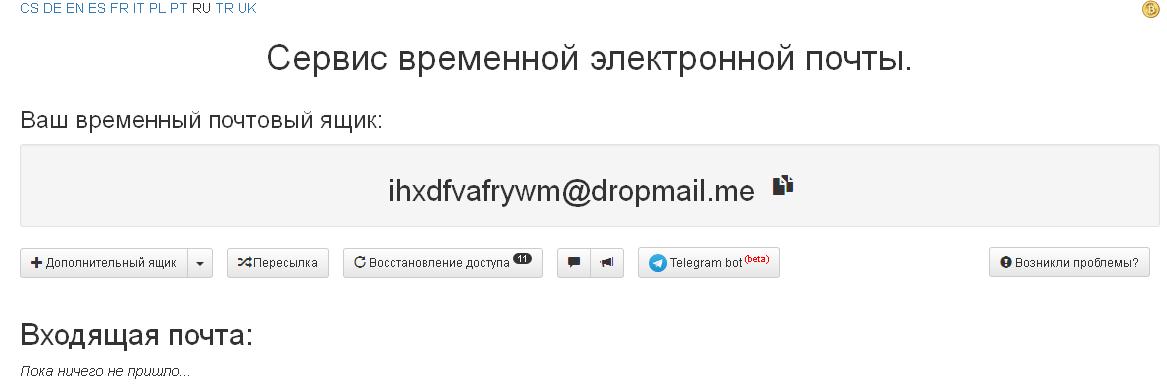Временная  электронная почта на сервисе Dropmail.me