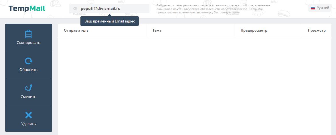 Временная  электронная почта на сервисе Temp-Mail.ru