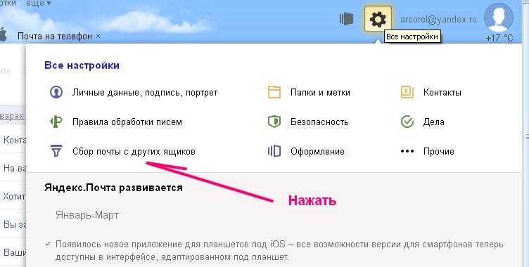 Помощь почта mail ru - регистрация почтового ящика