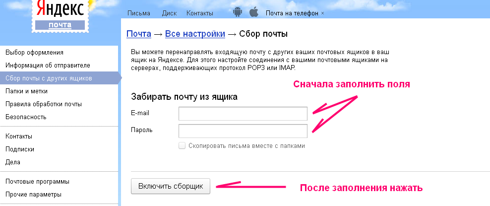 Yandex почта на виндовс 7 на виндовс 7 почта яндекс